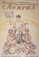 Плакат Ленгиз (Б.М. Кустодиев, 1925 г.)