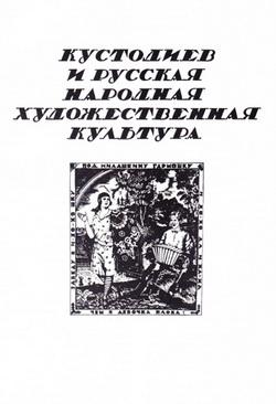 Кустодиев и Русская народная  культура
