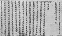 Тангутское письмо