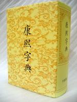 Канси цзыдянь (словарь китайского языка)