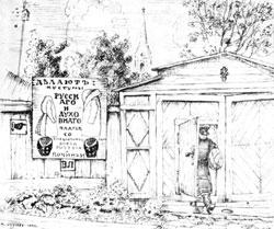 Б.М.Кустодиев. Иллюстрация к рассказу Н.С.Лескова «Штопальщик». 1922