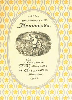 Б.М.Кустодиев. Обложка сборника «Шесть стихотворений Некрасова». 1921