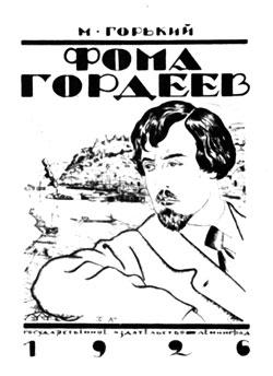 Б.М.Кустодиев. Обложка книги М.Горького «Фома Гордеев». 1926
