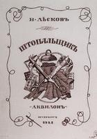 Обложка к Штопальщику (1922 г.)