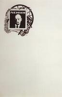Почтовая бумага. Лист с портетом В.И. Ленина (Б.М. Кустодиев, 1924 г.)