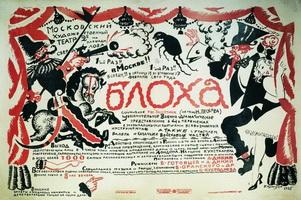 Афиша спектакля Блоха (Б. Кустодиев, 1926 г.)