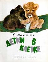 Детки в клетке (Художник Е.И. Чарушин)