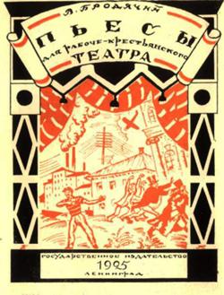 Б. Кустодиев. Графика 3.