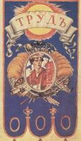 Труд (Б.М. Кустодиев, 1918 г.)