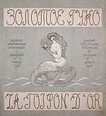 Обложка журнала «Золотое Руно» №1, 1906