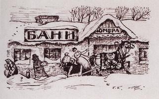Лихач (Б. Кустодиев, 1923 г.)
