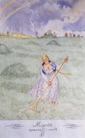 Дарья убирает сено (Б. Кустодиев, 1921 г.)