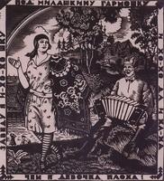 Под милашкину гармошку.... (Б.М. Кустодиев, 1927 г.)