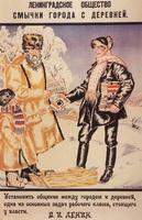Плакат Ленинградское Общество смычки города с деревней