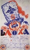 Блоха (Б. Кустодиев, 1926 г.)