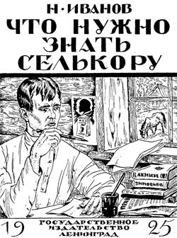 Б. Кустодиев. Графика 5.