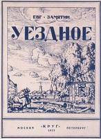 Евгений Замятин. Уездное (Б. Кустодиев, 1923 г.)