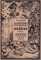 Похождение Невзорова, или ИБИКУС