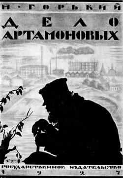Б.М.Кустодиев. Обложка книги М.Горького «Дело Артамоновых». 1927