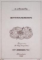 Титульный лист (Б.М. Кустодиев, 1922 г.)