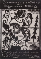 Земляничку я сбирала (Б. Кустодиев, 1927 г.)