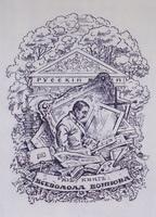 Из книг В. Воинова. Экслибрис (Б. Кустодиев)