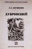 Обложка к повести Дубровский