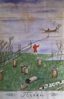 Иллюстрация к стихотворению Пчелы